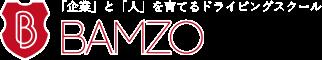 企業のためのドライビングスクール【BAMZO(バンツォ)】